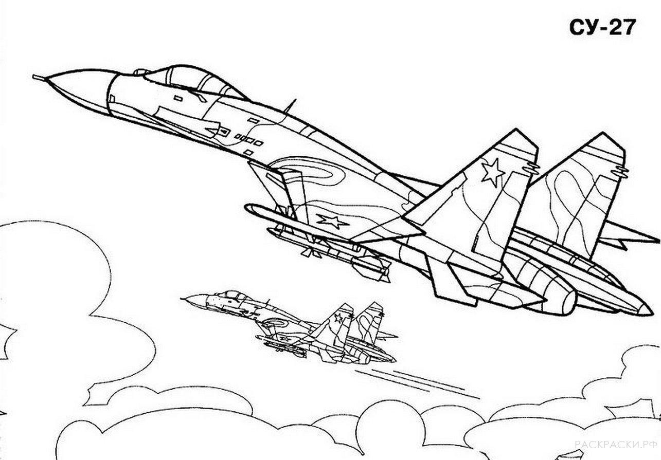 раскраска военные самолеты военные самолеты истребители