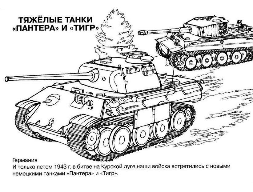 раскраска танк раскраски с военной техникой для мальчиков танки