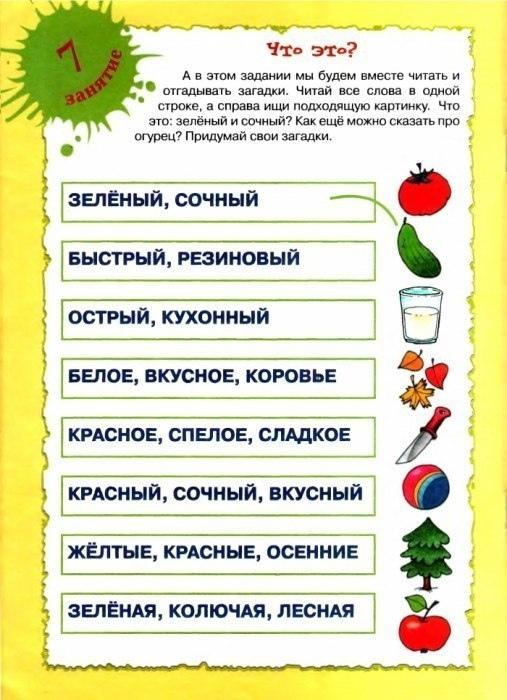 Все учимся читать. Задания для обучения чтению. Раннее развитие детей. Читаем по слогам. Подготовка к школе