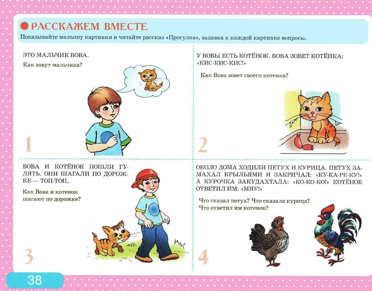 Задания с картинками для развития речи