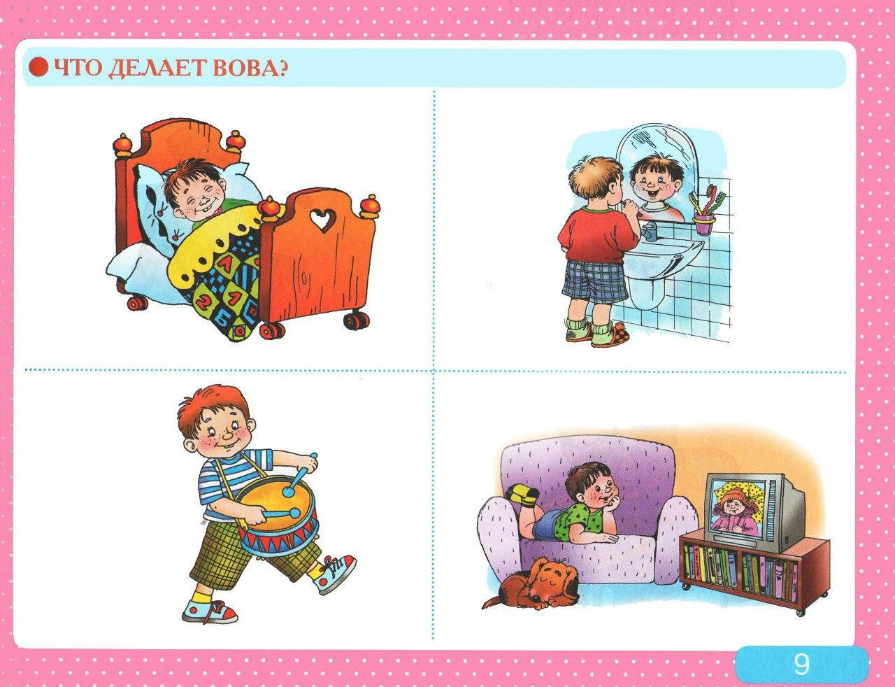 Картинки для малышей кто что делает