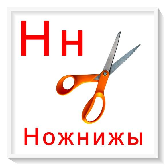 Все Карточки буквы от я до я все буквы русского алфавита скачать для занятий с детьми в дошкольном возрасте Учим алфавит с дошкольниками в детском центре. Задания для подготовки детей к школе.