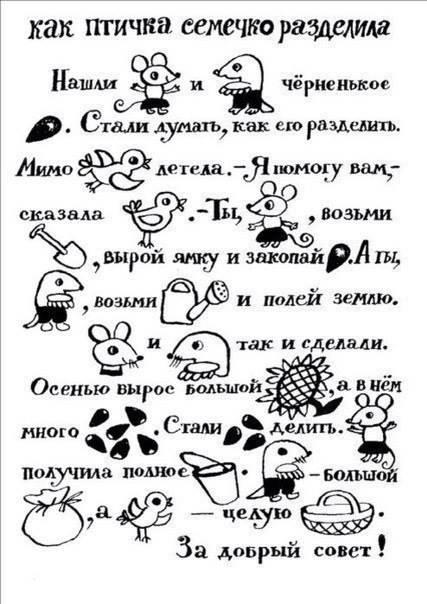 Все Учимся читать. Тексты для чтения с картинками Русский язык