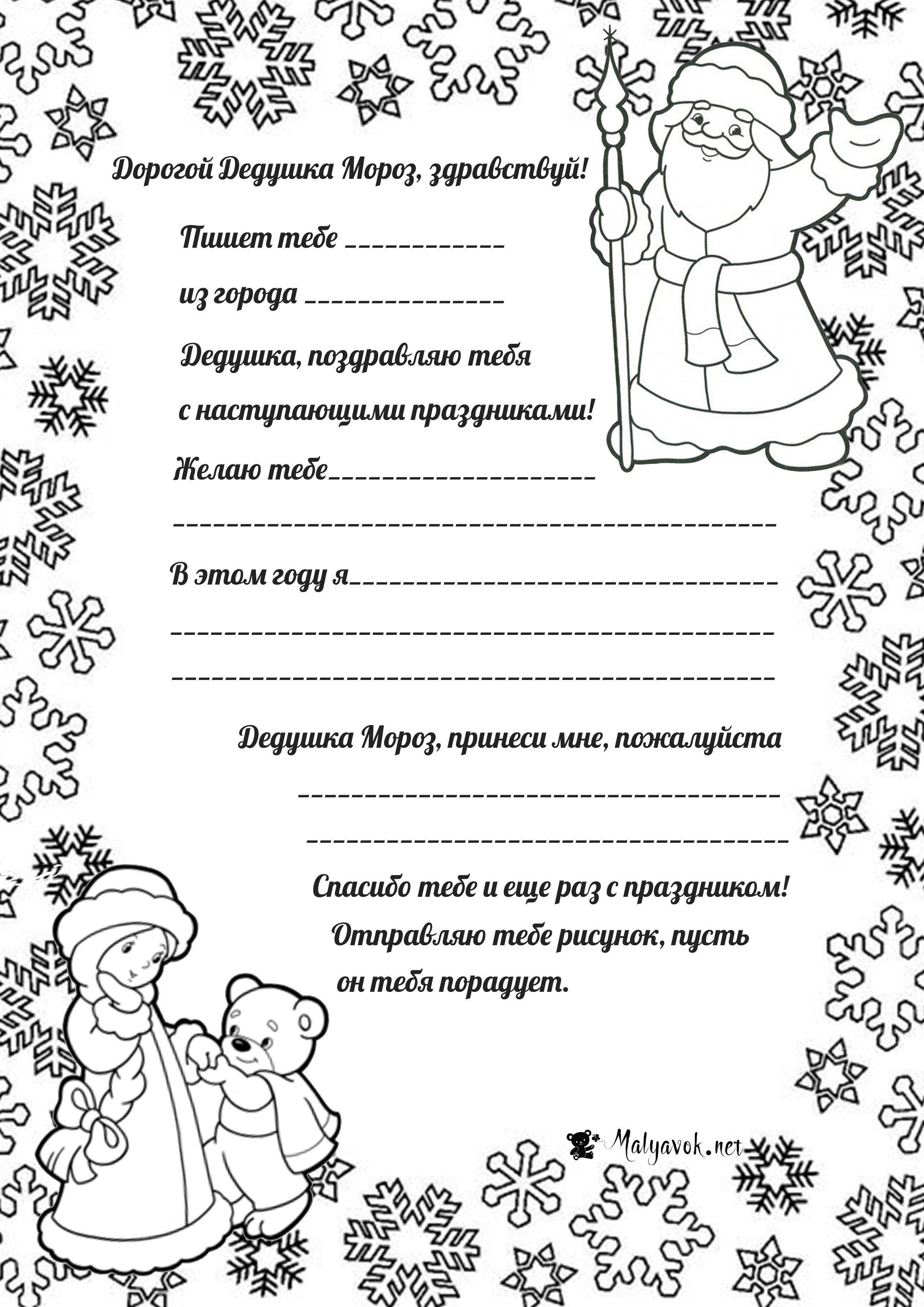 Открытка на новый год деду морозу распечатать
