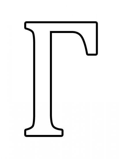 Раскраска Шаблоны и трафареты букв для вырезания скачать и распечатать бесплатно онлайн учим буквы с детьми. Все буквы русского алфавита. Крупные буквы