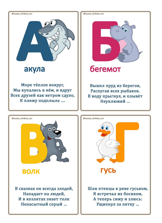 Все Алфавит в загадках. Материалы для изучения алфавита с детьми.  Пособия в карточках для ознакомления детей с алфавитом и буквами русского языка